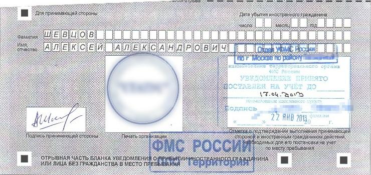 Как сделать регистрацию гражданам украины